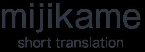 mijikame